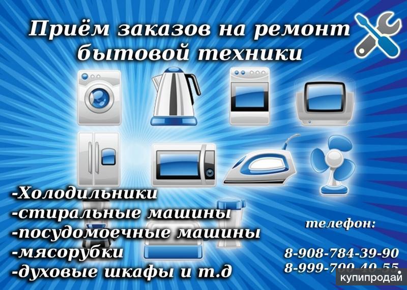 ЭКОНОМ РЕМОНТ СТИРАЛЬНЫХ МАШИН,ХОЛОДИЛЬНИКОВ,ПОСУД