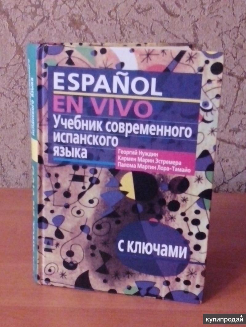 ESPANOL EN VIVO СКАЧАТЬ БЕСПЛАТНО