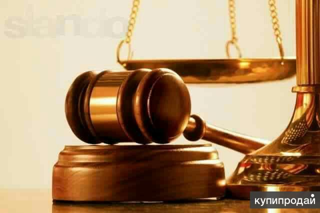 Адвокат - Юридические услуги