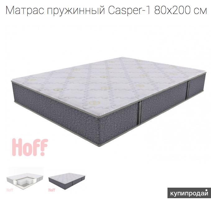 Продается Новый отличный матрас Esta Casper-1 со скидкой