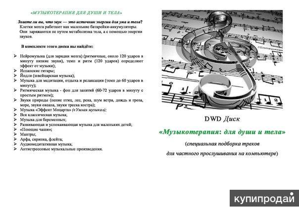 «МУЗЫКОТЕРАПИЯ ДЛЯ ДУШИ И ТЕЛА» (DWD Диск)  (специальная подборка треков для час