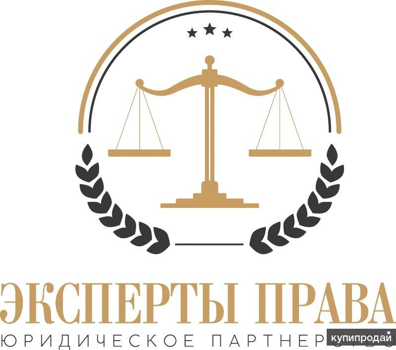 Регистрация ООО! Готовые фирмы в Калининграде!