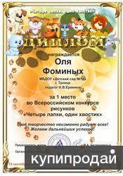 Всероссийские интернет-конкурсы рисунков, фотографий, прикладного творчества и л