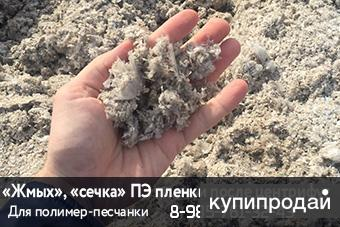 Предлагаем к продаже жмых (полиэтилен с бумагой для полимер-песчанных изделий) о