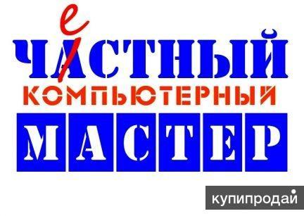 Ремонт ПК и Ноутбуков (Частный мастер)