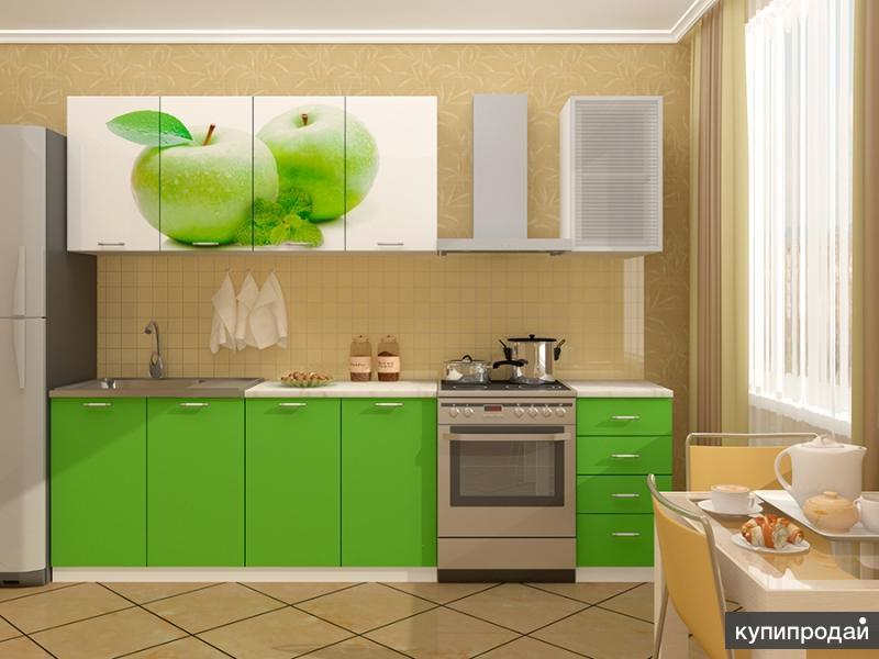 Кухонный гарнитур ЛДСП Яблоко. Новый, в упаковке