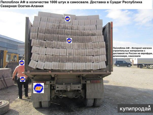 Пеплоблок АФ по технологии вибролитьё с доставкой в Солуно-Дмитриевское