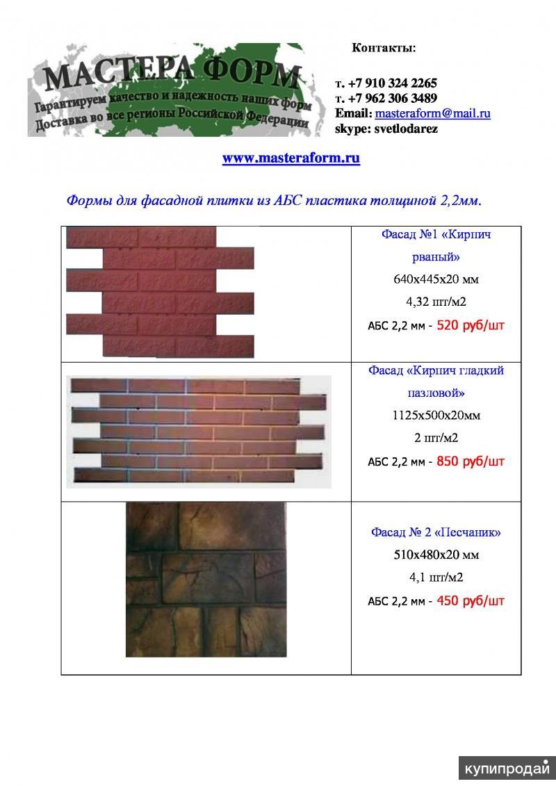 Формы для плитки фасадной (облицовочной).Формы для производства плитки из бетона
