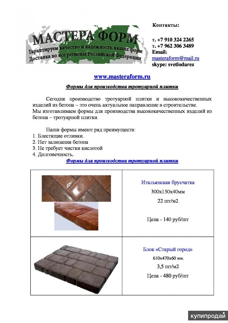Формы для тротуарной плитки. Производство форм для дорожек