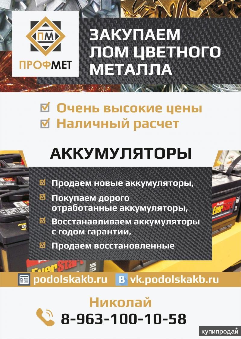 Прием лома цветных металлов вк тк в Чехове