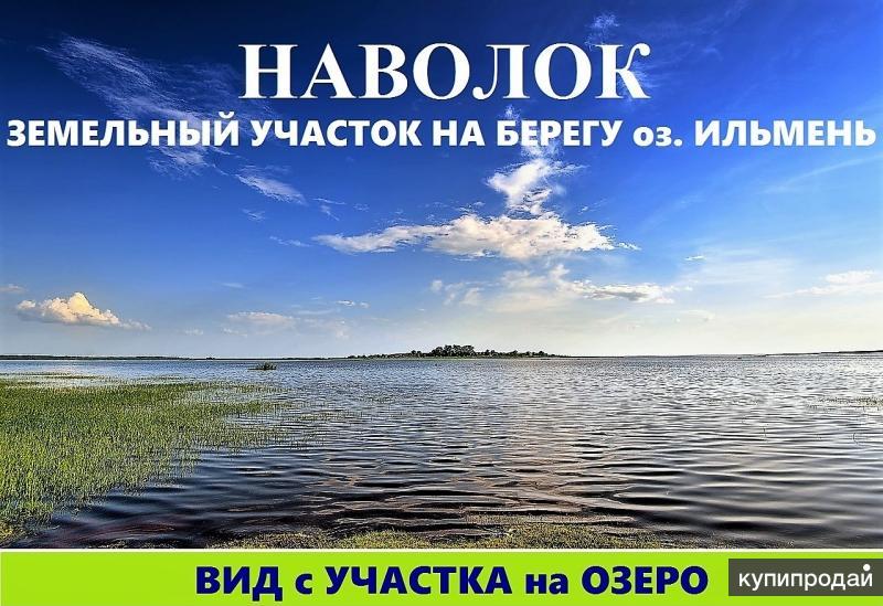 НАВОЛОК, участок на берегу оз. ИЛЬМЕНЬ