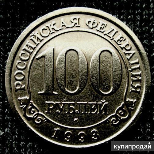 Редкая монета 100 рублей «Арктикуголь-Шпицберген» 1993 года.