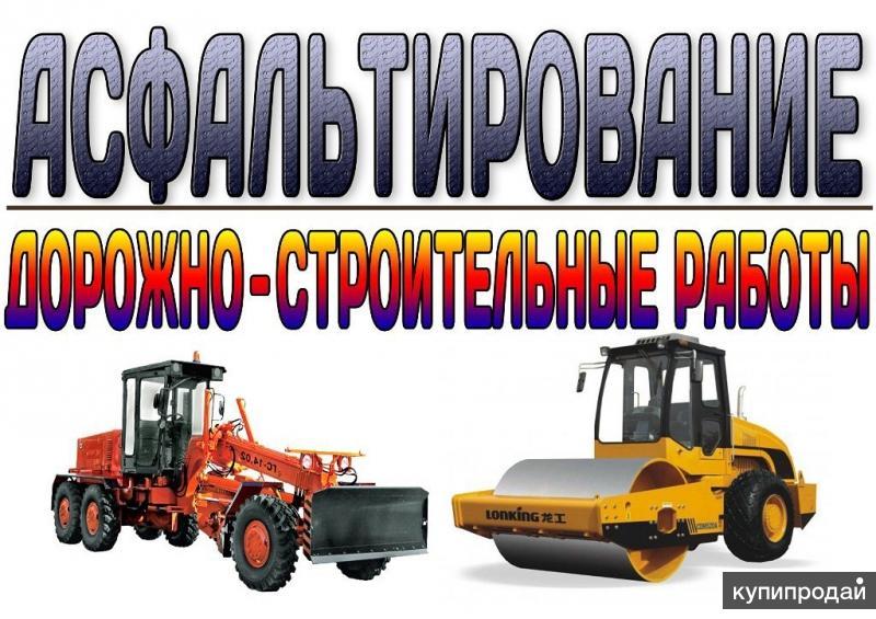 Асфальтирование • Ямочный ремонт • Благоустройство территорий • Аренда техники •