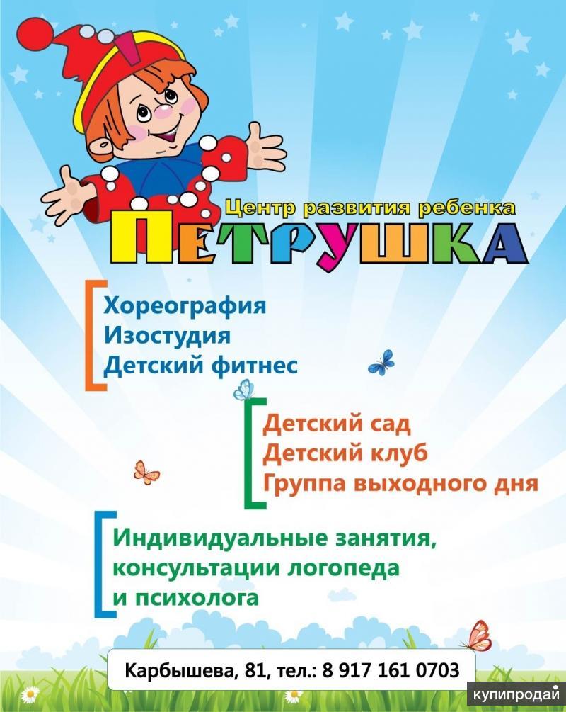 Детский Сад Петрушка Ищет друзей