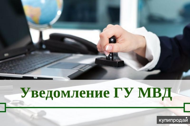 Форма подачи уведомление МВД изменилась!