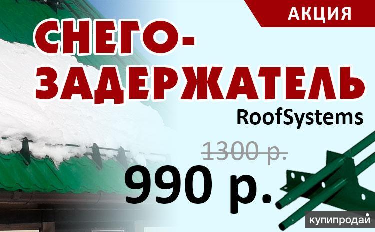 Снегозадержатели «RoofSystems» в Самаре за 990 руб./шт.