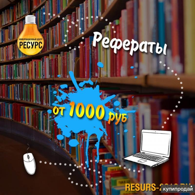 Помощь в написании дипломных, курсовых, рефератов