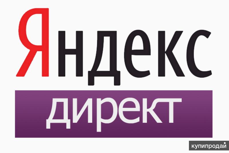 Услуги контекстной рекламы (Яндекс Директ, РСЯ)
