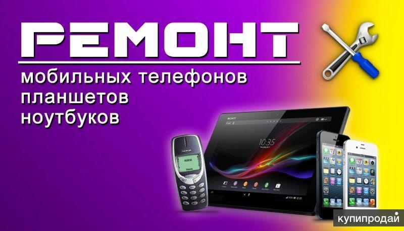 ремонт сотовых телефонов одноклассниках в ульяновске вид предвкусить