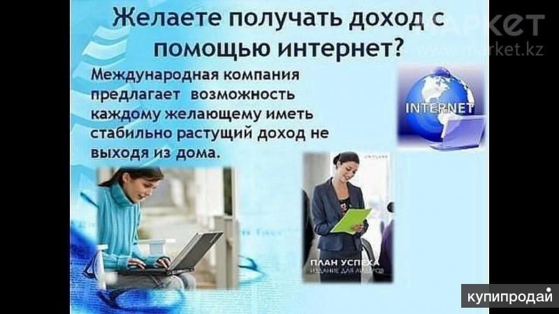 Работа в интернете или подработка без опыта