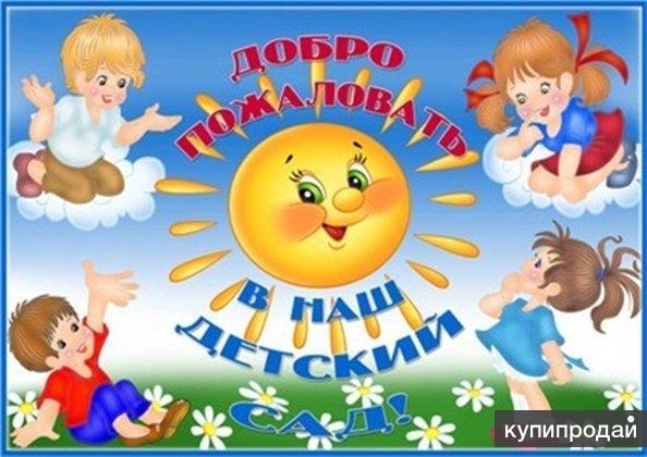 """Детский сад """" ПРИНЦ и ПРИНЦЕССА"""""""