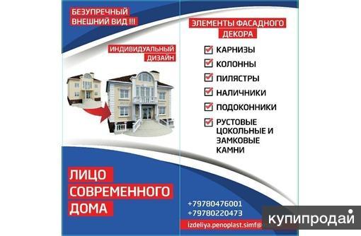 Фасадный декор из пенопласта в Крыму