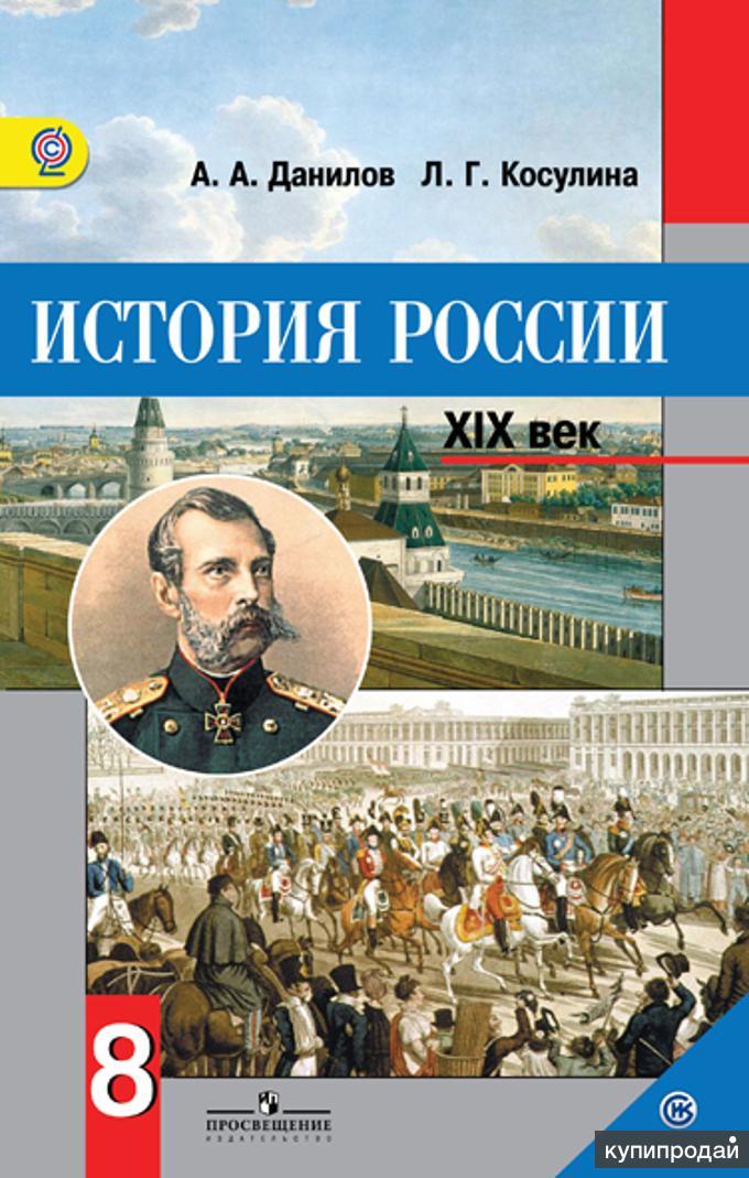 решебник по истории россии за 8 класс данилов косулина учебник