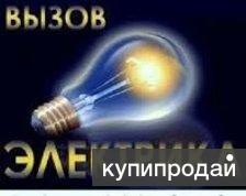 услуги электрика стаж 20 лет