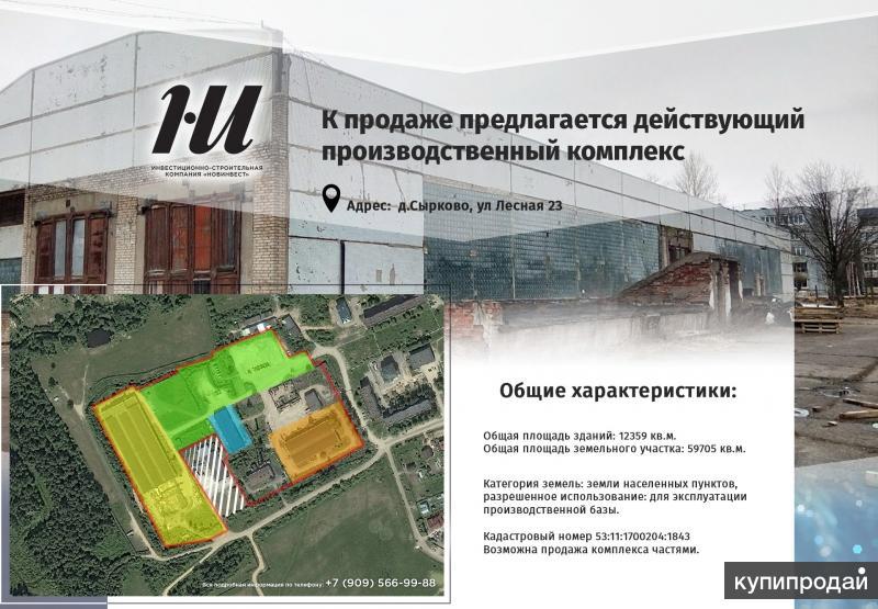 Продам действующий производственный комплекс в д.Сырково
