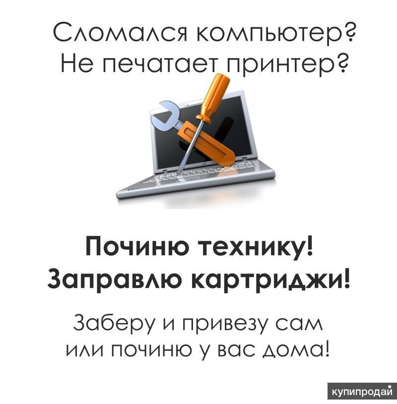 Ремонт компьютеров, заправка картриджей