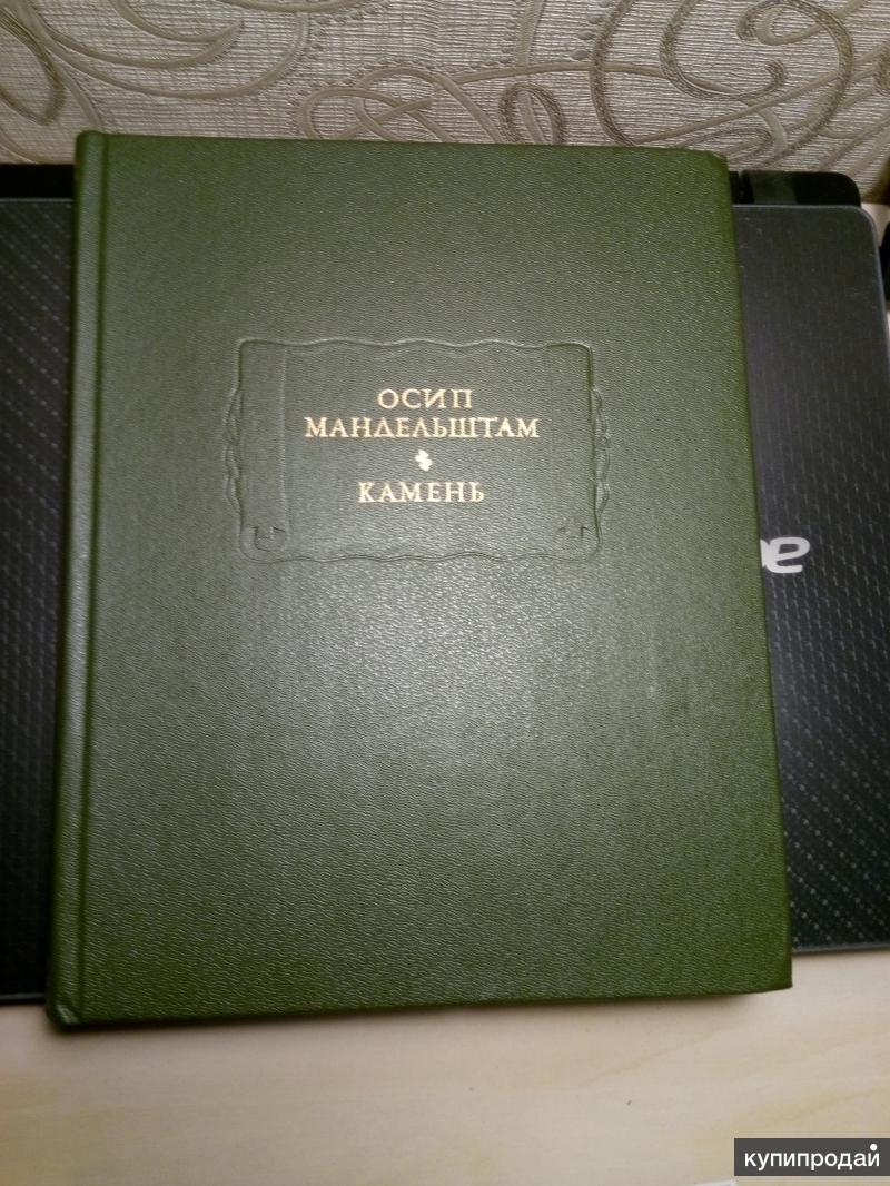 Мандельштам Осип. Лит. пам. 1990г.