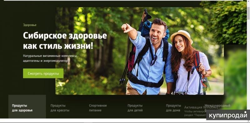 """Корпорация """"Сибирское здоровье"""" приглашает консультантов во всех регионах"""