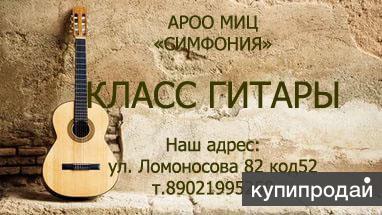 Обучение ире на гитаре
