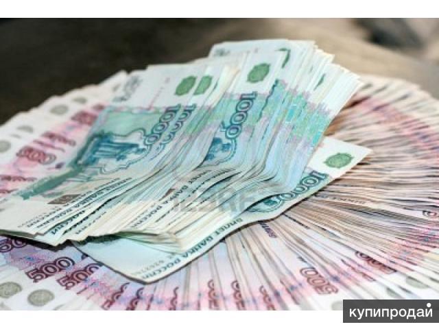 Кредит за короткий срок по всей России на карту без предоплаты