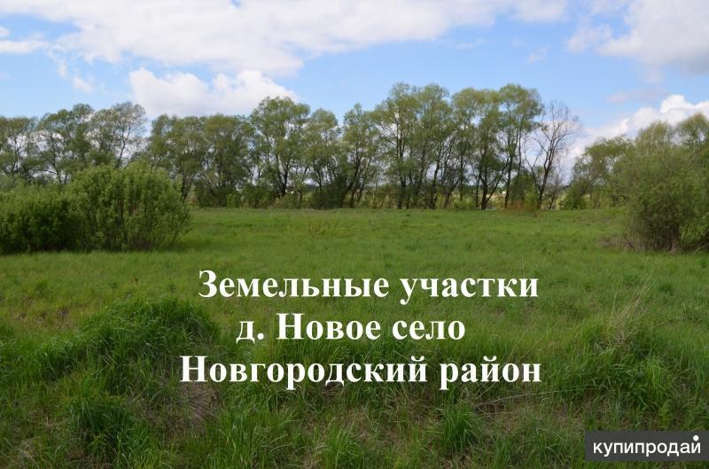 Участок 15 соток д. Новое село