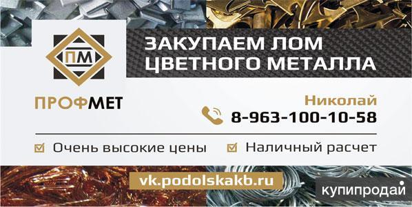 Прием лома меди в Подольске по выгодным ценам, купим лом меди дорого