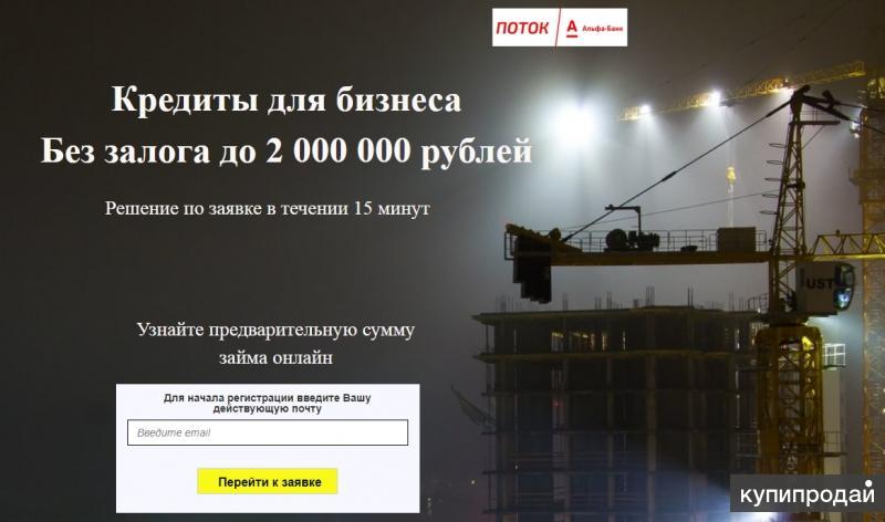 Кредиты для бизнеса! Без ЗАЛОГА! До 2 млн.руб.