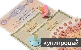Реализация материнского капитала до 300000 и земельный участок 6 соток