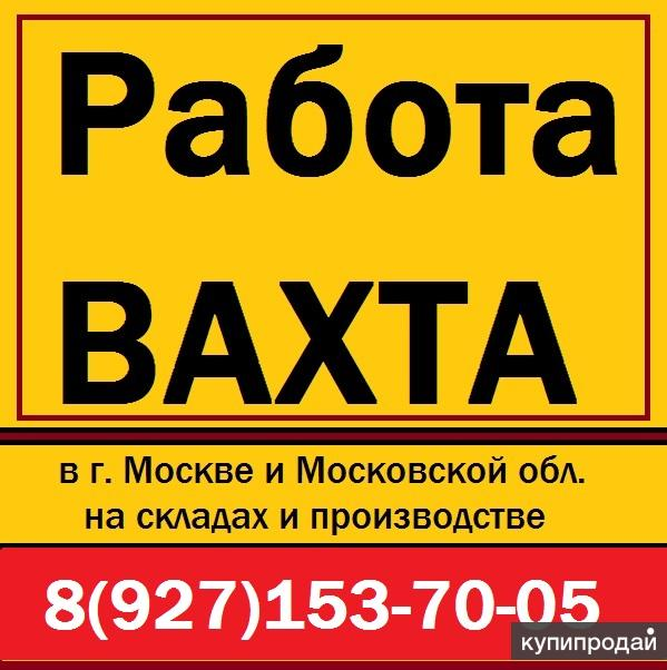 Комплектовщик Грузчики ВАХТА Москва