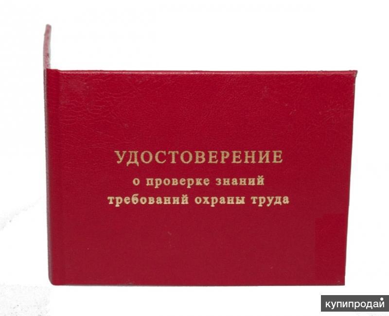 Удостоверения по охране труда, пожарной безопасности, электробезопасности