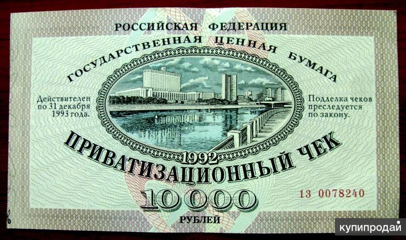 Раритет. Приватизационный чек Сбербанка РФ  1992 года.
