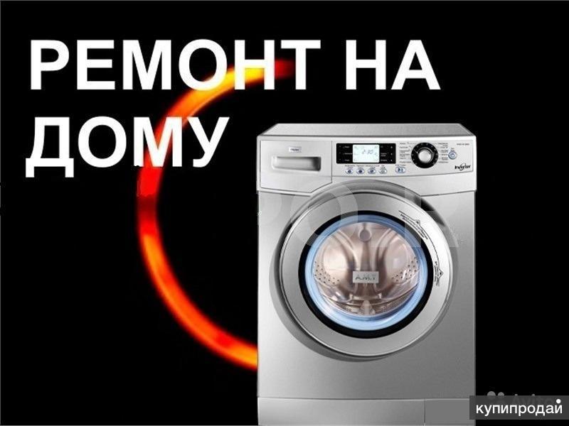 Ремонт автоматических стиральных машин Астрахань