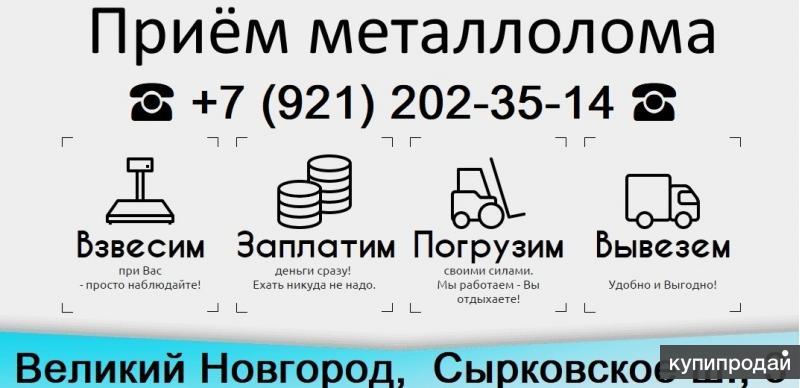 Пункт приёма мателлолома ООО «Синдикатмет»
