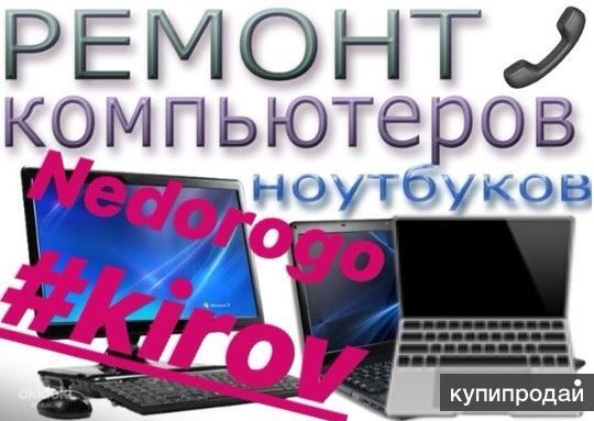 Ремонт ноутбуков пк смартфонов