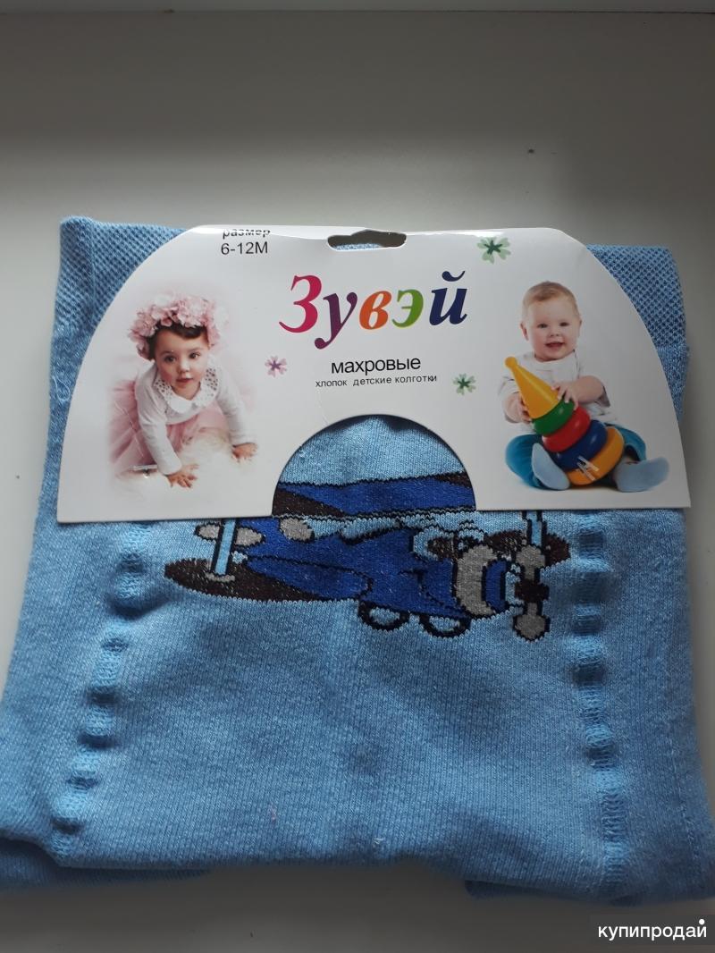 Махровые теплые колготки для мальчика 6-12 месяцев