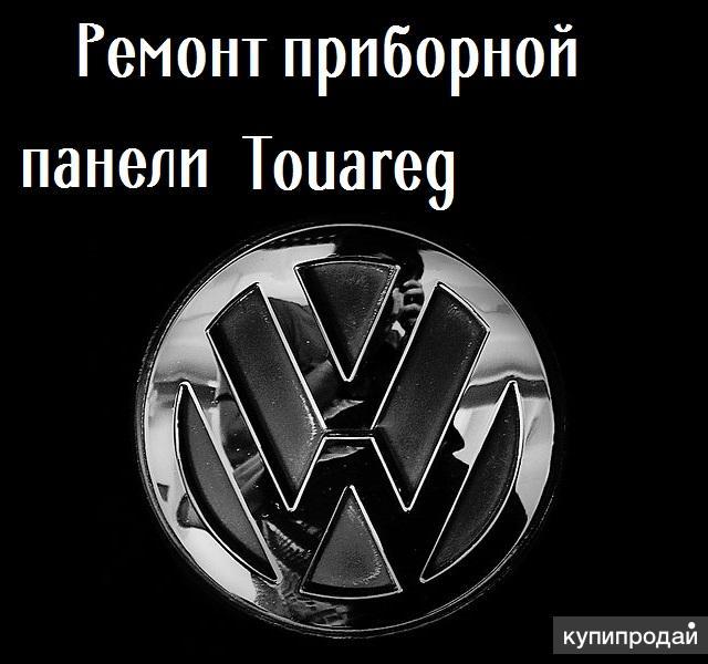 Ремонт приборной панели Volkswagen Touareg (Туарег)