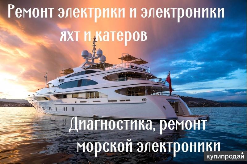 Ремонт электрики,электроники катеров и яхт. Ремонт морской электроники