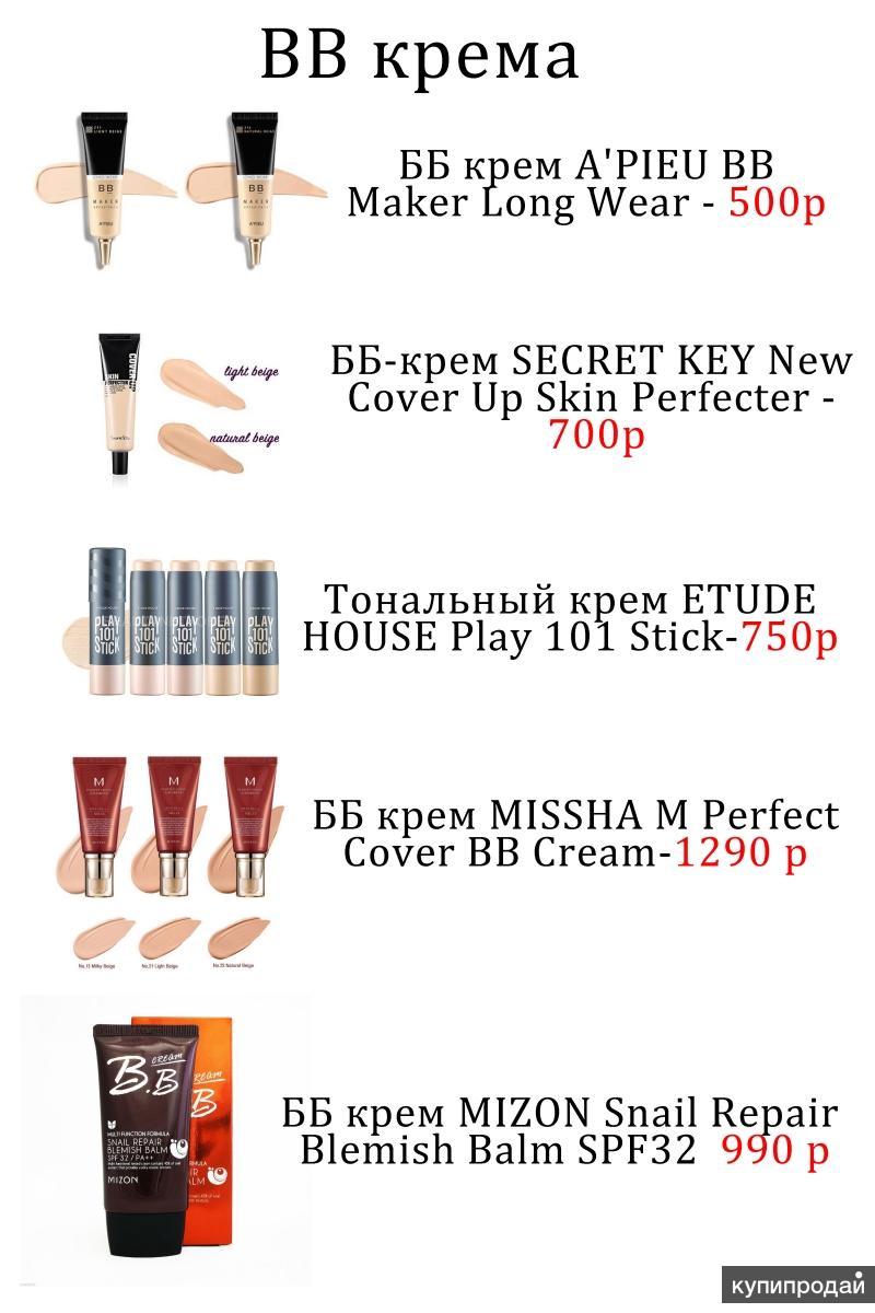 Корейская косметика по доступным ценам!