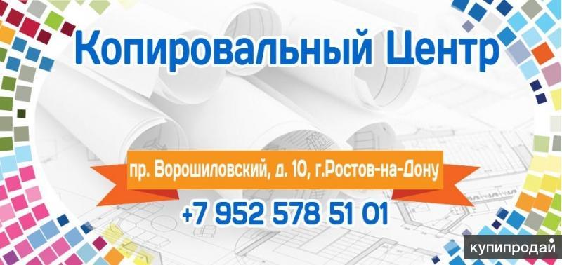 Сканирование Копирование Распечатка Переплёт в Ростове