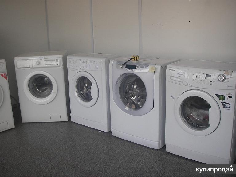 Скупка стиральных машин б/у